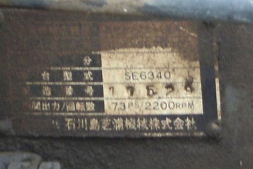 ただし、別の写真を拡大して見ると少し混乱するような事も書かれています。一部汚れで見えませんが、車台形式というのでしょうか?その部分がSE6340、出力は73PS/2200rpmとなっています。