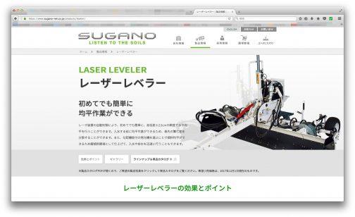 多分この製品だと思います。スガノ農機、レーザーレベラー。
