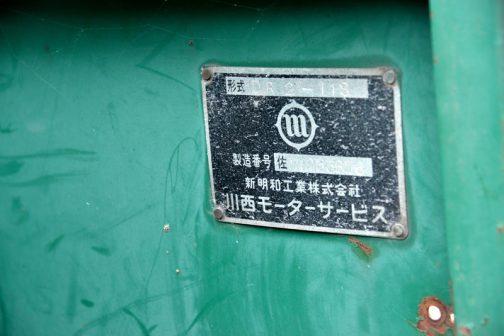 ダンプ部分の銘板は、新明和工業株式会社、川西モーターサービス