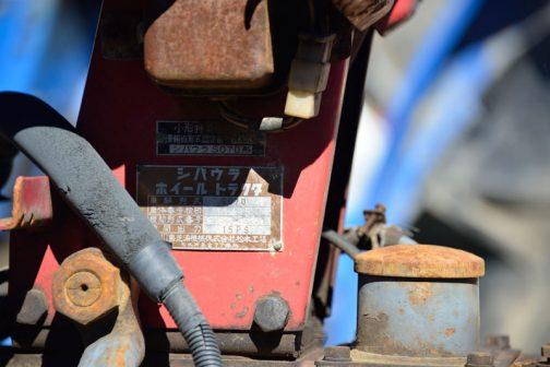 運輸省型式認定番号 農801号 シバウラS070形 シバウラ・ホイールトラクタ 車両形式 S070 機関出力 15PS とあります。 そしてその銘板の脇の大きなキャップ。回りには非常に細かくギザギザが入ってますし、とにかく手で外すキャップなのは間違いありません。