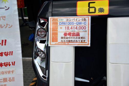 クボタコンバイン 6条 DR6130S-QW-C 価格 ¥18,414,000 参考出品 開発途中のため変更になる可能性があります。 そう、