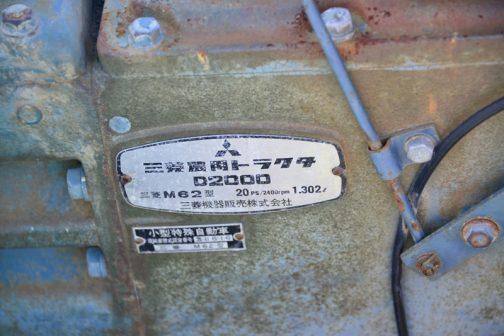 これが「Dトラ」と呼ばれるなら「Rトラ」トラとでも呼ぶべきなR2500なども使っていた伝統的なプレートの形。三菱M62型 20PS/2400rpm 1,302cc