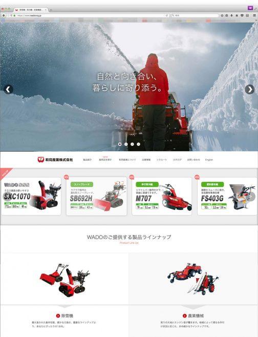 WEBで調べてみると、WADO、ワドー、和同産業株式会社は1941年岩手県盛岡市で創業された、現在は除雪機に力を入れている会社のようです。そのためなのかなんなのか、この「どさんこ」を検索しても全く何も出てきませんでした。