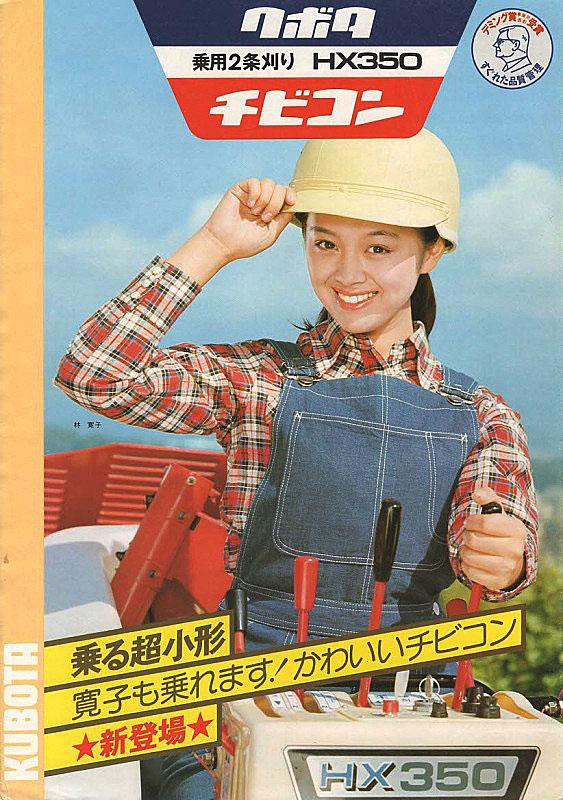 クボタ 乗用2条刈り HX350 愛称はチビコン 乗る超小型、寛子も乗れます!かわいいチビコン ★新登場★ カタログおねえさんを大々的にフューチャーしたカタログです。しかし匿名おねえさんではなく、林寛子さんを起用しています。最後のページの数字を見ると昭和52年のもののようで、とすれば1977年のカタログということになります。