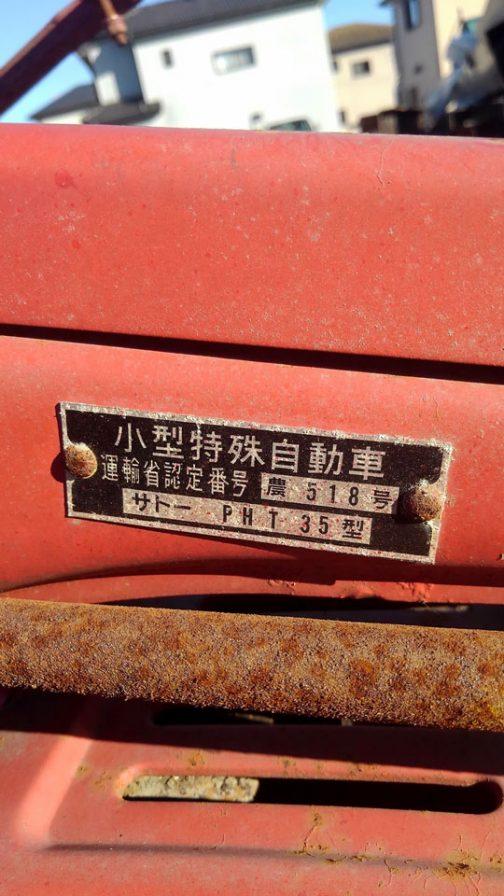 小型特殊自動車 運輸省認定番号 農 518号 サトー PHT 35型 これで登録年月日がわかったら最高なんですけど・・・