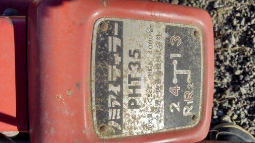 組合は農協のことですよねえ・・・エンジンは105ccと結構大きいです。全購連・佐藤造機株式会社とあります。全購連???
