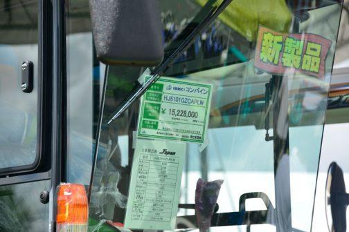 4次規制対応の新製品の価格は・・・ イセキコンバイン HJ5101GZCAPLW 価格 ¥15,228,000