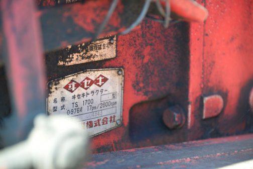 名称 ヰセキトラクター 型式 TS 1700 0.976ℓ 17ps/2600rpm
