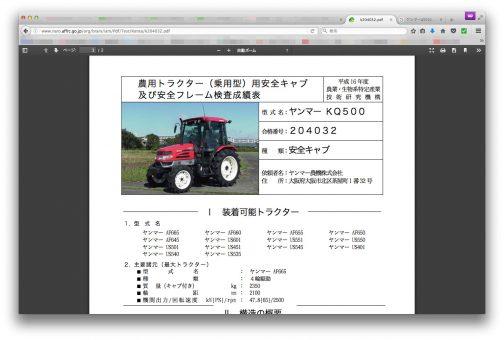 装着キャブ・フレーム (合格番号) ヤンマーKQ500 (204056) というのをヒントに検索してみると、同じく農研機構の検査成績表がでてきました。 装着可能トラクターの一覧が出ていて、これでオリジナルの機種がわかります。 50馬力というと、US501とかAF650なのでしょうか?