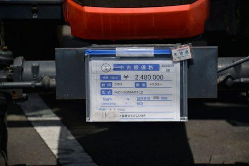 クボタトラクター MZ50QMAXTL2 使用時間 958時間 盗難防止装置付き バッテリーのチェックシートも付いてますね。