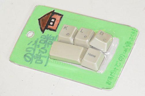 大人は結構その意味を理解して面白いものを作ってくれます。捨てるキーボードから取り外したキーを組み合せて、「のりこ呼び器」。変に横文字などを使わず、ストレートに呼び器っていうのがいいですよね! 押せばカエル。シンプルかつわかりやすい機能で、バカ売れ間違い無しです。