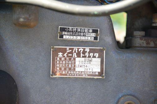 小型特殊自動車 運輸省認定番号 農863号 シバウラ S15D形 シバウラ ホイールトラクタ 車両形式 S15D 車体番号検印 10236 機関形式番号 LEM754- 機関出力 28PS kikannsyutsuryoku