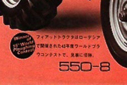そして気になったのはもう一つ・・・カタログの隅に「フィアットトラクターはローデシアで開催された43年度ワールドプラウコンテストで、見事に優勝」と書かれた文字。そんなのあるんですねえ・・・