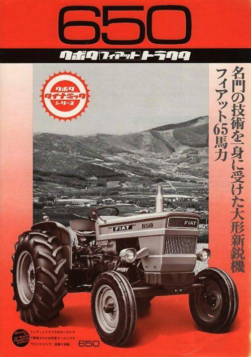 FIAT650カタログの表紙です。これにはボディサイドの数字がありません。