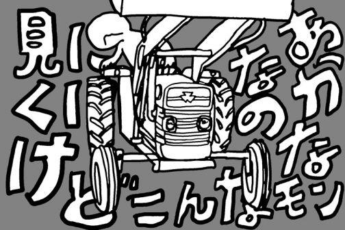トラクター自体はただの動力で、目的の作業をするためには作業機を取付けなくてはなりません。その際の不都合は各自解決・・・ですものね。中には「こんなもんなのかな」と、ガマンする人もいるでしょうし・・・