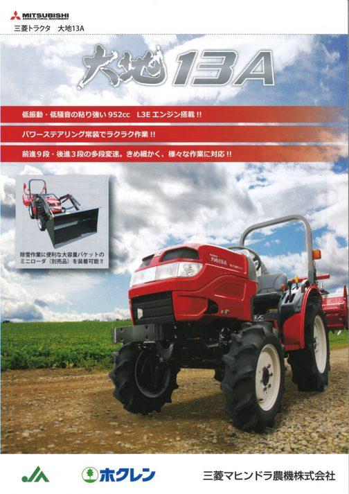 系統推奨銘柄・型式農業機械 | 中古農機情報サイト アルーダ - ホクレン には専用カタログもありました。除雪作業には云々・・・というところが北海道という感じです。