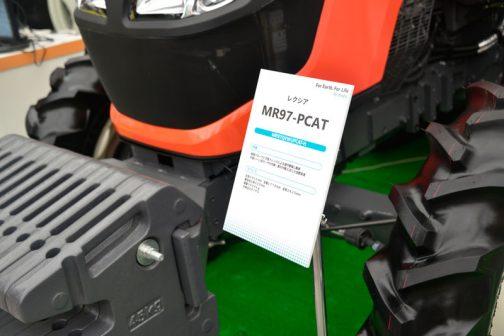 レクシア MR97-PCAT MR97QVWUPCAT-H 特長 細幅クローラと可変トレッドによる畑作管理に最適 作業シーン(走行・PTO作業・牽引作業)に応じた自動変速 スペック 全長3955mm 全幅1770mm 全高2625mm 最低地上高430mm 重量3600kg 定格出力97PS とあります。タイヤが細く、畑作管理機なのですね。