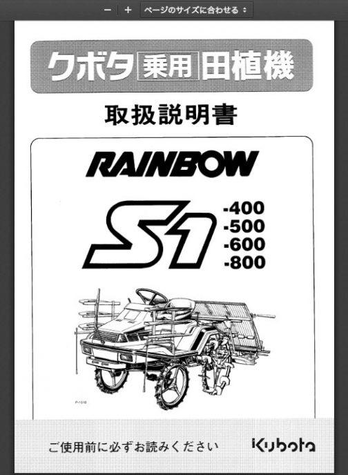 この取説に、昭和61年8月(1986年8月)の日付でS1-600HDの田植機検査成績表が載っています。ですから、きっと80年代中頃のものなのでしょう。