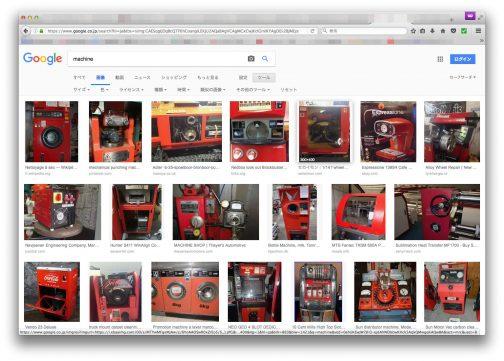 苦し紛れに上の画像で画像検索をかけてみるとこんな感じです。まあ、似たようなものが並んでいるのですが、トラクターはほとんど見当たりません。