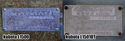 L1500はエンジン型式がZ750。L1501DTはエンジン型式がZ751と若干違うことがわかります。