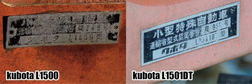 クボタL1500の小型特殊自動車登録番号は農745号。クボタL1500DTの小型特殊自動車の登録番号は931号。