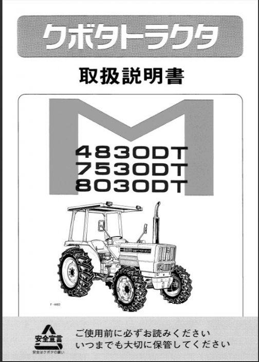 M8030DT取説の表紙ですが、僕の見たものと少し顔が違います。これはスーパーサンシャインの流れを汲んだものと思われます。