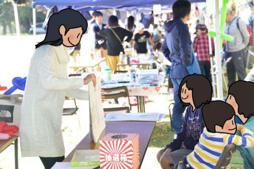 あ!高校生の出し物は偕楽園の縁起を紙芝居にしたり、茨城に住んでるけど茨城のことちゃんと知ってる?的クイズ・・・
