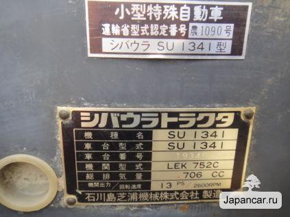 こちらはネットで見つけた銘板の写真です。 小型特殊自動車 運輸省型式認定番号 農1090号 シバウラ SU 1341型 シバウラトラクタ 機種名 SU 1341 車台型式 SU 1341 車台番号 19346(0?) 機関型式 LEK 752C 総排気量 706cc 機関出力/回転速度 13ps/2600RPM 石川島芝浦機械株式会社製造 こちらには運輸省型式認定番号が書いてあり、農1090号となっています。車台番号もずいぶん進んでいるので、こちらのほうがかなり新しい・・・銘板の体裁も少し変わっていますね。今は消えてしまったようですが、以前はwww.houko.comで一部小型特殊自動車の番号を検索できて、そのサイトによれば、シバウラSU1341の運輸省型式認定番号は農1090号で、昭和52年(1977年)登録。エンジンはシバウラSU1301と同じ706ccのシバウラLEK752Cとなっていました。 と、いうことは、1976年に先に安全鑑定がなされ、運輸省の認定番号がブランクのまま、1年間うられたということにならないでしょうか?
