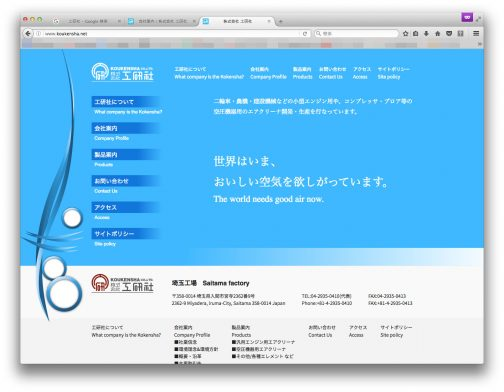工研という言葉から受ける僕の印象と、サイトのイメージがちょっと違いますが(キレイな空気のイメージなのでしょう)現在もオイルバスフィルターを作ってるようです。
