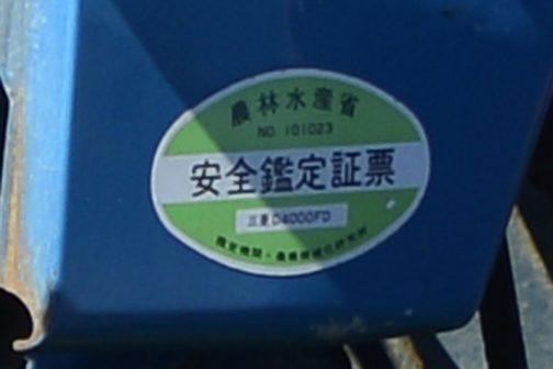 拡大してみるとかろうじて読むことができます。 農林水産省 NO.101023 安全鑑定証票 三菱 D4000FD