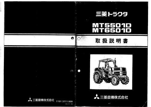 MT5501D/MT6501D取扱説明書です。伊藤産機さんは「三菱製品機種別生産年度一覧表」によると、 昭和56年(1981年)~昭和58年(1983年)の間に生産されたトラクターのようです。