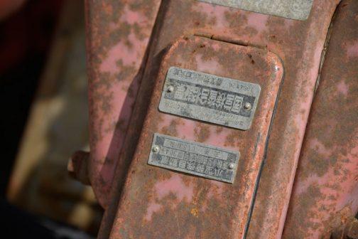 銘板が2つ 小型特殊自動車 運輸省認定番号 農 364 号 三菱 CT531型 国営検査合格票 農用トラクタ(歩行型) (けん引駆動兼用型) 64059 1964年2月 農業機械化研究所