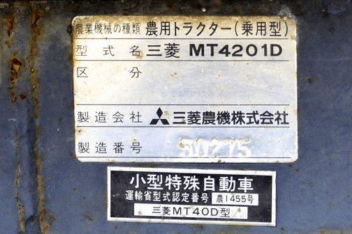 フレームについている銘板を拡大してみます。 農業機械の種類 農用トラクター(乗用型) 型式名 三菱 MT4201D 製造会社 三菱農機株式会社 小型特殊自動車 運輸省型式認定番号 農1455 号 三菱 MT40D型 とあります。