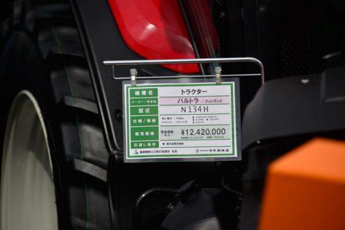 ヴァルトラN134Hの気になるお値段は・・・ 機種名 トラクター メーカー/原産国 バルトラ フィンランド 型式 N134H 仕様/企画 Max 馬力:145ps ギアボックス:パワーシフト ●ハイテック(オープンポンプ) ●フロントPTO ●キャブサス ●4シリンダー 販売価格 現金価格(税込)¥12,420,000 引渡し条件 ●展示品限定価格 とあります。