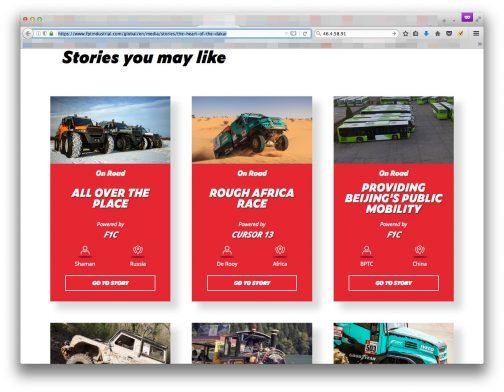 FPTのダカール特設サイトには他のコンテンツもあって・・・
