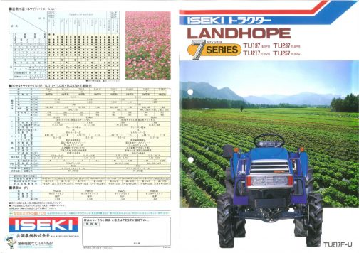カタログには他の機種も認定番号が載っています。 ヰセキTU197 安全鑑定番号 1401013 型式認定番号 農1790号 ヰセキTU197F 安全鑑定番号 1401014 型式認定番号 農1791号 ヰセキTU217 安全鑑定番号 1401015 型式認定番号 農1792号 ヰセキTU217F 安全鑑定番号 1401016 型式認定番号 農1793号 ヰセキTU237 安全鑑定番号 1401017 型式認定番号 農1794号 ヰセキTU237F 安全鑑定番号 1401018 型式認定番号 農1795号 ヰセキTU257 安全鑑定番号 1401019 型式認定番号 農1796号 ヰセキTU257F 安全鑑定番号 1401020 型式認定番号 農1797号 となっています。同じ仲間は一緒に申請をして、降りてくる番号も連番になるのですね!