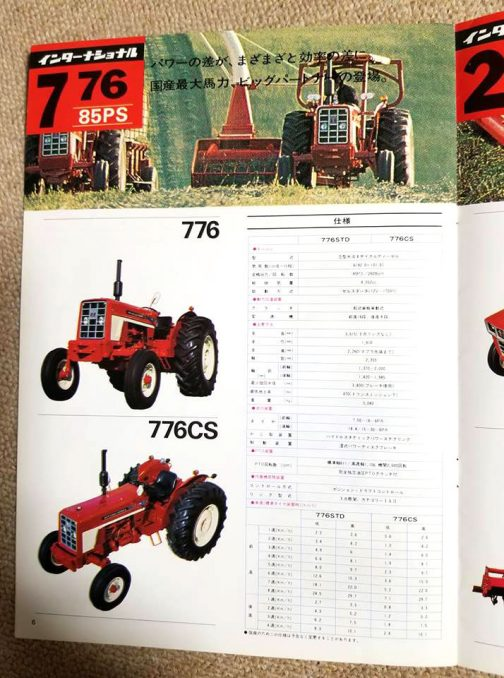 インターナショナル776型は、農研機構の登録では1976年。グレードはスタンダードとCSに分かれているようです。スペックを読める限り読んでみると・・・ 型式 立型水冷4サイクルディーゼル 気筒数(直径×行程) 4(読めず) 総排気量 4◯52cc(◯部分読めず) 定格出力/回転数 85PS/24?6?00rpm ・・・・ やっぱり読めません。ただ、末尾4シリーズとはエンジンが違うような気がします。