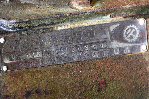 拡大してシャープネスをきつめにかけてやると・・・ クボタトラクター 型式 T18 車台番号 30271 久保田鉄工株式会社製造 とあります。間違いなくT18だと思います。国産初のT15ばかり脚光を浴びていて、T18という存在そのものをあまり聞いたことがなかったです。