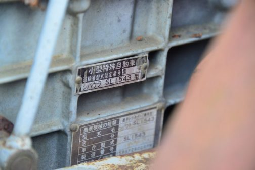 シバウラSL1543の運輸省型式認定番号は農1259、シバウラLEK802D 804cc 15ps/2600rpm、1980年です。他の末尾43と同級生ですね!