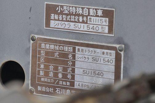 銘板です。 小型特殊自動車 運輸省型式認定番号 農1115 号 シバウラ SU 1540型 農業機械の種類 農用トラクター(乗用型) 型式名 シバウラSU1540 区分  車台型式 SU1540 製造番号 機関出力/回転速度 14.8ps/2700RPM 石川島芝浦機械株式会社製造 運輸省型式認定番号はブランクなのか、それとも消えてしまったのかはよくわかりません。