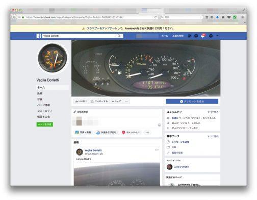 Veglia Borlettiのファンページなのでしょうか?Facebookページもあります。メーターの写真ばかりが並んでいてなかなかcool!