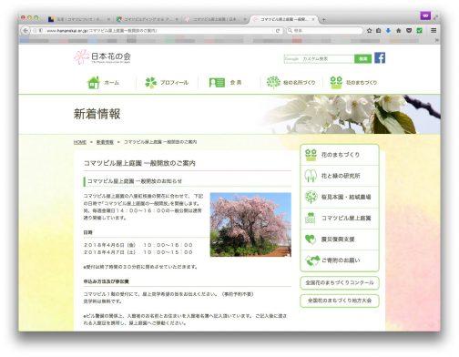 この屋上庭園は、桜の咲く4月には一般開放しているそうです。 「なぜ一般企業がそんなことまで?」と思ったら、そもそも『公益財団法人 日本花の会』は(株)小松製作所)の当時の社長、河合良成の提唱により、1962(昭和37)年4月に創設されました。とあるので言い出しっぺということだからですね! それにしても「花」というテーマで50年以上も活動している・・・ということが驚きですし、素晴らしいことだと思います。