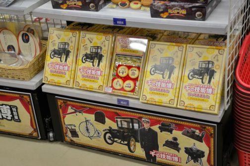 なんと、「日本を変えた千の技術博に行ってきました」プリントクッキーなるものが売られています。脱力観光ツアー向けですかねぇ・・・