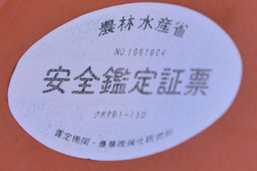 クボタ・ブルトラB₁-15 そしてもう一つの年代測定要素、安全鑑定では、1985年鑑定番号1001004番、型式名 クボタB1-15Dとなっています。