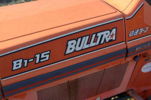クボタ・ブルトラB₁-15 エンジンはクボタの取説によると、クボタD850(-2B)水冷3気筒立形ディーゼル855cc、15.5馬力/2600rpmとなっています。