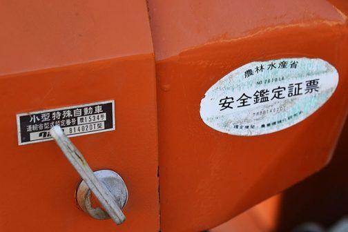 クボタZB1402-Mの運輸省型式認定番号と安全鑑定証票です。農研機構の安全鑑定番号は701014年度は1982年です。