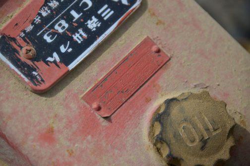 三菱耕耘機CT83 こんなところカラオイルを入れるのですね。銘板と老いるタンクキャップの間に塗りつぶされてしまった認定番号番号票があります。