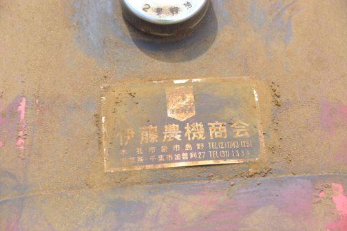 三菱耕耘機CT83 昔伊藤産機さんで販売したものなのでしょう。お金の掛かっていそうな金属製ステッカーが貼ってありました。