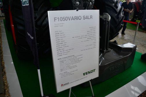 FENDT F1050VARIO S4LR フェントトラクター エンジン型式名・・MAN-D2676 LE529 総排気量・・・・・12.4ℓ 最大出力・・・・・517PS(1,700rpm) 定格出力・・・・・517PS(1,700rpm) 走行速度・・・・・前進0.02〜60.0km/h、後進0.02〜33.0km/h 外部油圧・・・・・CCLS油圧システム220ℓ/分 外部油圧系統数・・電気式6系統/12 最大揚力・・・・・フロント5,694kg、リア13,175kg 最小旋回半径・・・7.3m 機体質量・・・・・14,000kg 全長、全高、全幅 ・6,157mm、3570mm、2750mm 最低地上高 ・・・・600mm PTO回転数・・・・1,054/1,355/1,355(1,000/1,000E/1,300)rpm 標準仕様 ●コンフォートエアキャブサスペンション ●6系統電気式油圧/12 ●10.4インチバリオターミナル ●タイヤサイズF710/60R34,R900/60R42 ●スーパーコンフォートEVOシート ●リバースキット ●電気式メインスイッチ ●油圧トレーラーブレーキ オプション ●フロントウエイト3,300kg ●フードカメラ ●S4 バリオグリップ