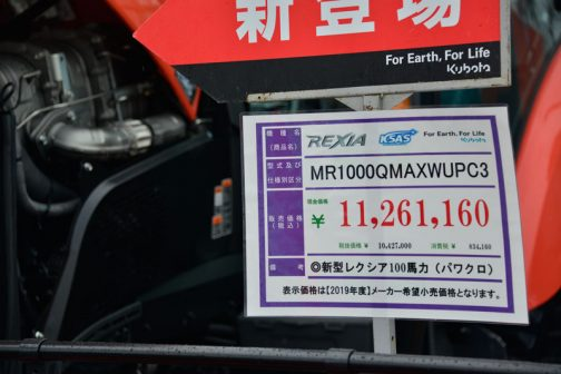 機種名 REXIA 機種名および仕様区分 MR1000QMAXWUPC3 販売価格(税込) ¥11,261,160 備考 ◎新型レクシア100馬力(パワクロ) なんと一千百万越えです!